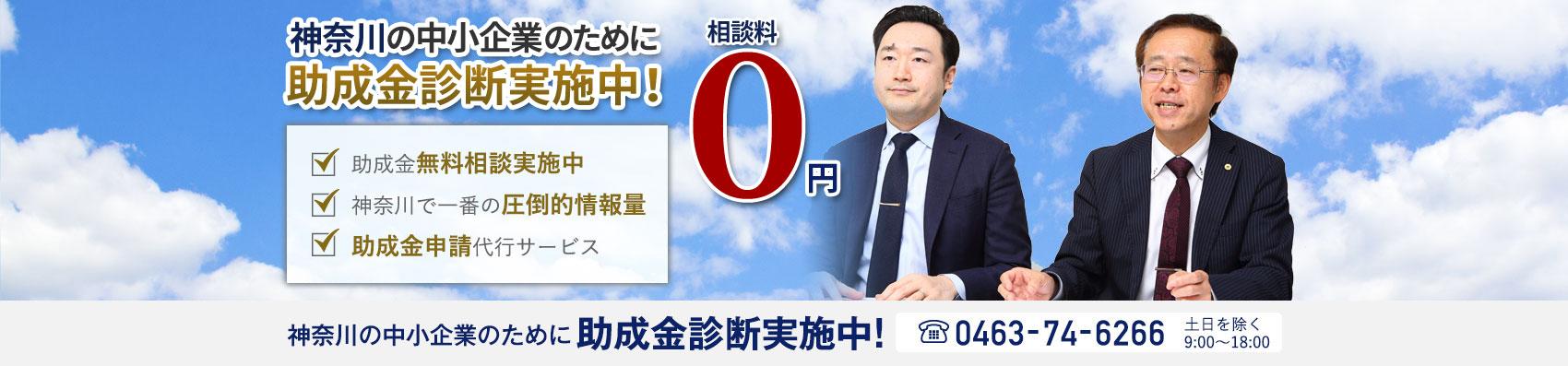 神奈川の中小企業のために助成金診断実施中! 0463-74-6266