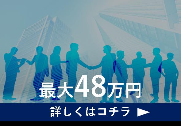 キャリアアップ助成金(諸手当制度共通化コース)