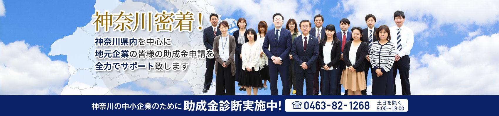 神奈川密着!神奈川県内を中心に地元企業の皆様の助成金申請を全力でサポート致します