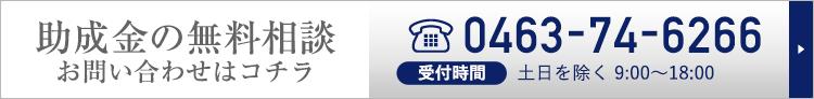 助成金の無料相談 お問い合わせはコチラ 0463-74-6266 受付時間 土日を除く 9:00~18:00